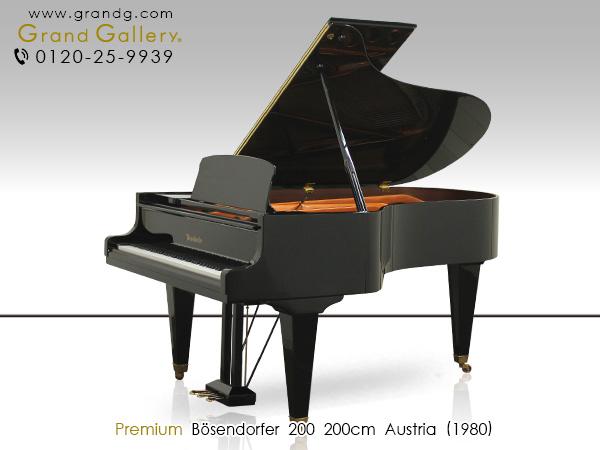 【売約済】中古グランドピアノ BOSENDORFER(ベーゼンドルファー)200