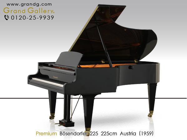 中古ピアノ BOSENDORFER(ベーゼンドルファー)Model225 音楽の都ウィーンの誇り「ウィンナートーン」