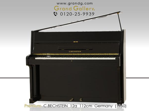 中古アップライトピアノ C.BECHSTEIN(ベヒシュタイン)12a