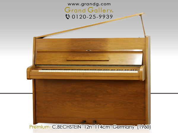 【セール対象】【送料無料】中古アップライトピアノ C.BECHSTEIN(ベヒシュタイン)12n / アウトレットピアノ