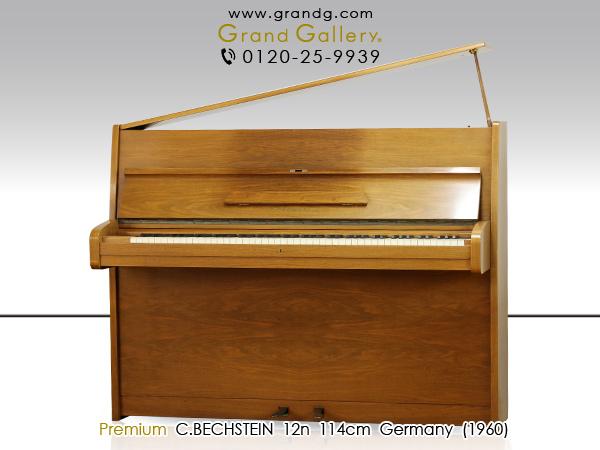 中古アップライトピアノ C.BECHSTEIN(ベヒシュタイン)12n / アウトレットピアノ