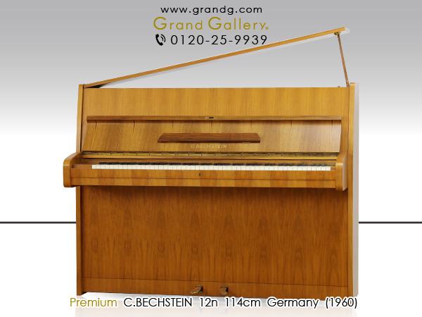 【セール対象】【送料無料】中古アップライトピアノ C.BECHSTEIN(ベヒシュタイン)12n