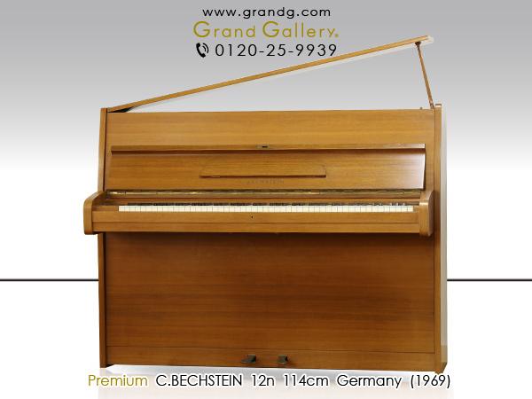 中古ピアノ C.BECHSTEIN(ベヒシュタイン)12n