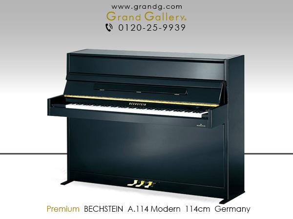特選新品ピアノ BECHSTEIN(ベヒシュタイン)A114 Modern 耳の肥えたリスナーをも唸らせる豊かさ