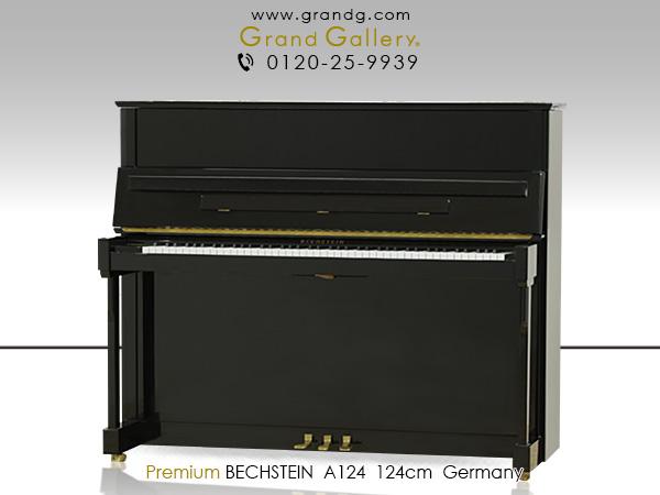 特選中古ピアノ BECHSTEIN(ベヒシュタイン)  A124 透明感の高い特有のトーン 世界3大ピアノブランド