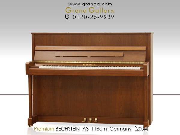 特選中古ピアノ BECHSTEIN(ベヒシュタイン) A3 アカデミーシリーズ 小型アップライトピアノ 木目