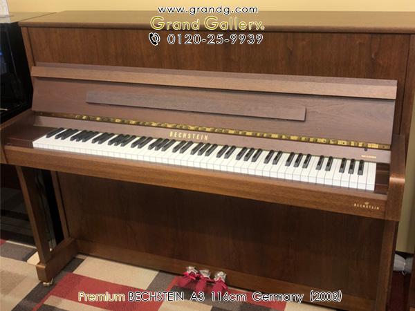 特選中古ピアノ BECHSTEIN(ベヒシュタイン) A3 アカデミーシリーズ 世界3大ピアノブランド