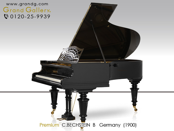 【セール対象】【送料無料】中古グランドピアノ C.BECHSTEIN(ベヒシュタイン)B