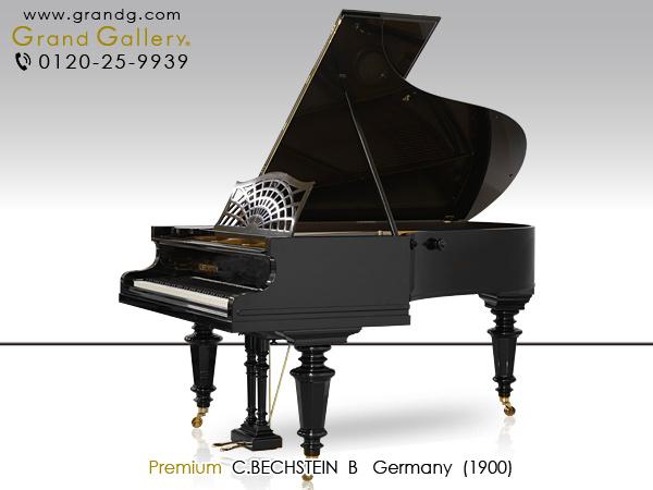 【売約済】中古グランドピアノ C.BECHSTEIN(ベヒシュタイン)B