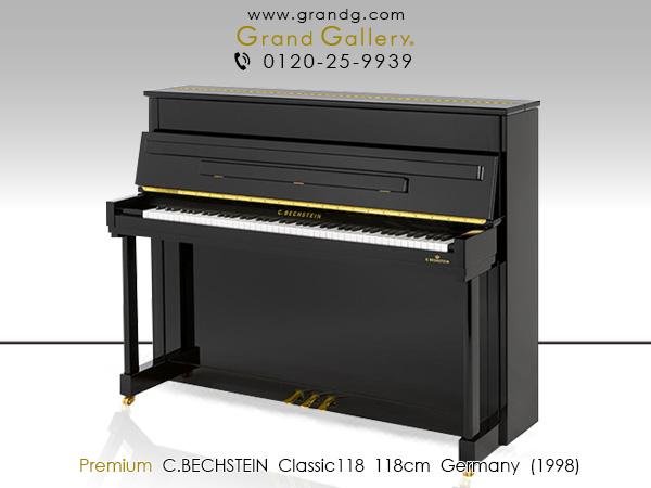 中古アップライトピアノ C.BECHSTEIN(ベヒシュタイン)classic118