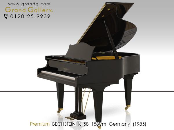 特選中古ピアノ C.BECHSTEIN(ベヒシュタイン)K158 小型ながら変わらぬ透明感溢れる響き