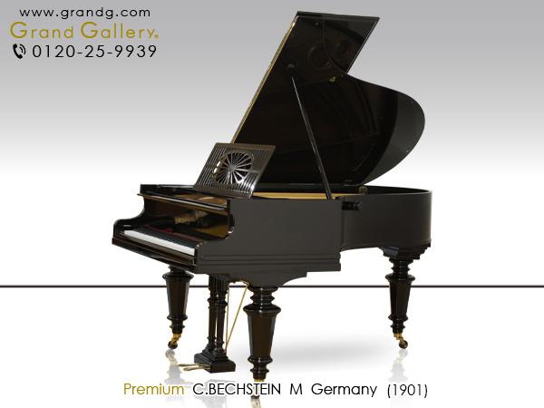 中古グランドピアノ C.BECHSTEIN(ベヒシュタイン)M