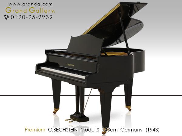 特選中古ピアノ C.BECHSTEIN(ベヒシュタイン)S145 ドイツ製 コンパクトグランド 奥行143cm 透明感溢れる響き