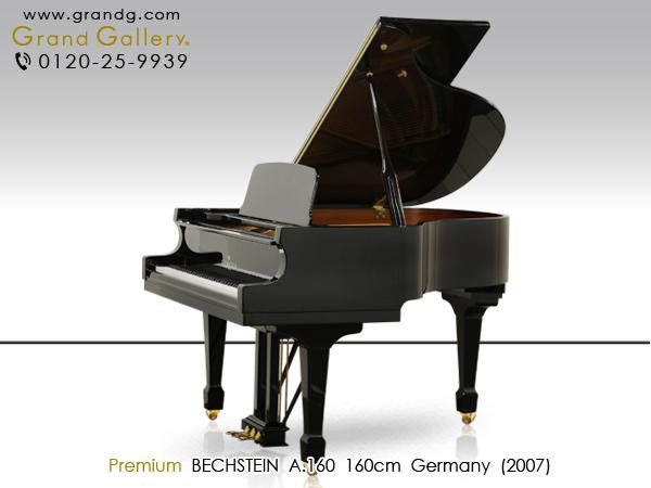 【売約済】中古グランドピアノ BECHSTEIN(ベヒシュタイン)A160