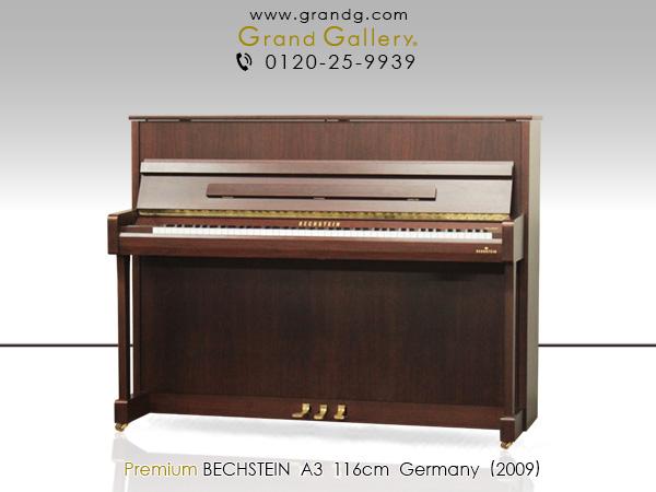 【売約済】特選中古ピアノ BECHSTEIN(ベヒシュタイン)アカデミーシリーズ A3