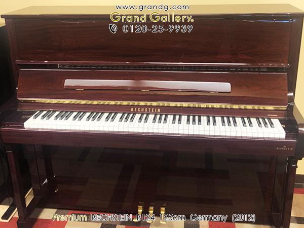 【売約済】特選中古ピアノ BECHSTEIN(ベヒシュタイン)B124 ハイコストパフォーマンス・モデル