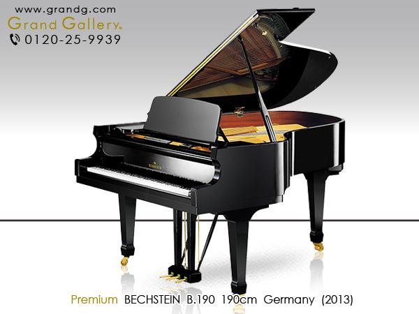 中古グランドピアノ BECHSTEIN(ベヒシュタイン)B190