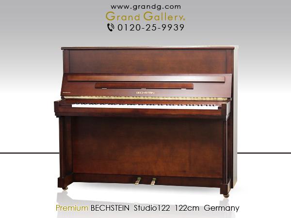 中古アップライトピアノ BECHSTEIN(ベヒシュタイン)studio122