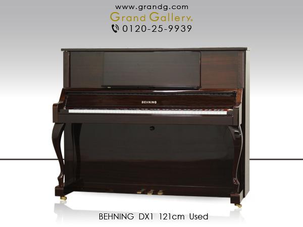 【売約済】中古アップライトピアノ BEHNING(べーニング)DX1 / アウトレットピアノ