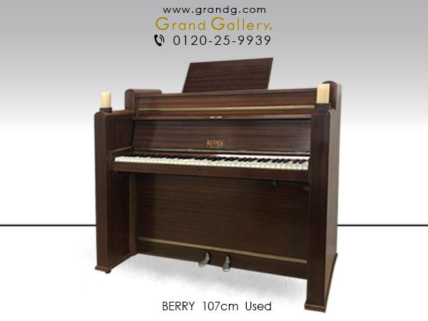 中古ピアノ BERRY(ベリー) オリジナル(現状)販売 希少!素敵な燭台付 古き良きイングランドアンティークピアノ
