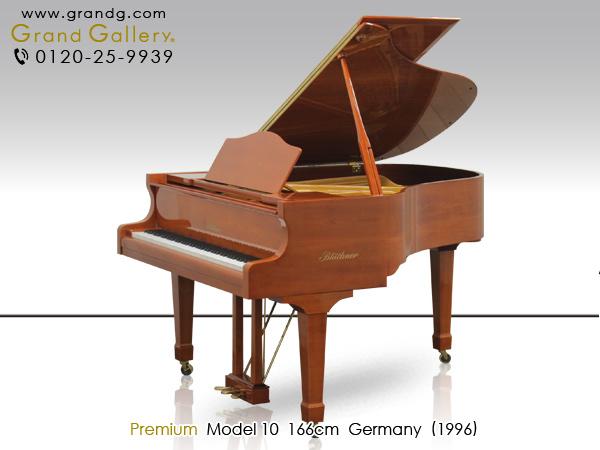 中古ピアノ Bluthner(ブリュートナー)model.10 小型サイズながら包まれるような深みのある響き