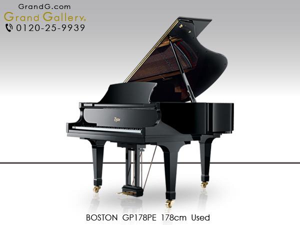 中古グランドピアノ BOSTON(ボストン)GP178PE