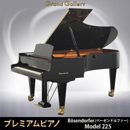 【売約済】BOSENDORFER(ベーゼンドルファー)Model225