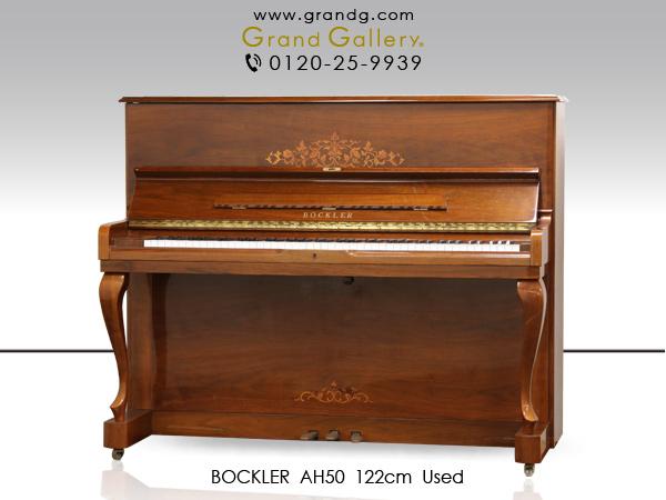 中古アップライトピアノ BOCKLER(ベックラー)AH50 / アウトレットピアノ