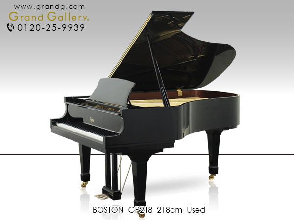 中古ピアノ BOSTON(ボストン)GP218 スタインウェイ・ブランド 音大生やプロミュージシャンの方も魅了する納得の1台