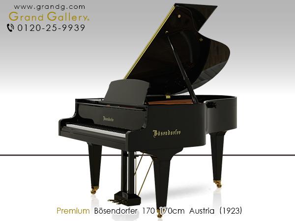 中古ピアノ BOSENDORFER(ベーゼンドルファー)170 繊細で美しい響き「至福のピアニッシモ」