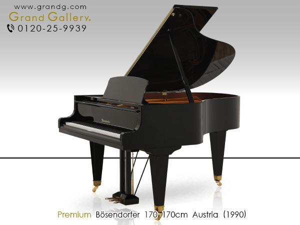 オーケストラを思わせる多彩なサウンド BOSENDORFER(ベーゼンドルファー)170