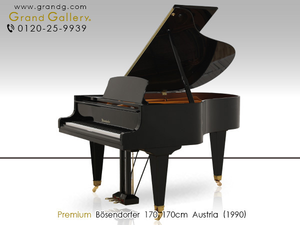 【売約済】オーケストラを思わせる多彩なサウンド BOSENDORFER(ベーゼンドルファー)170