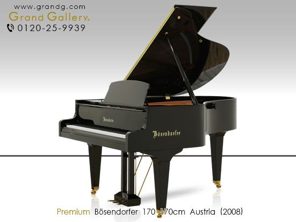 特選中古ピアノ BOSENDORFER(ベーゼンドルファー)170 数々の演奏家を魅了した「ウィンナートーン」