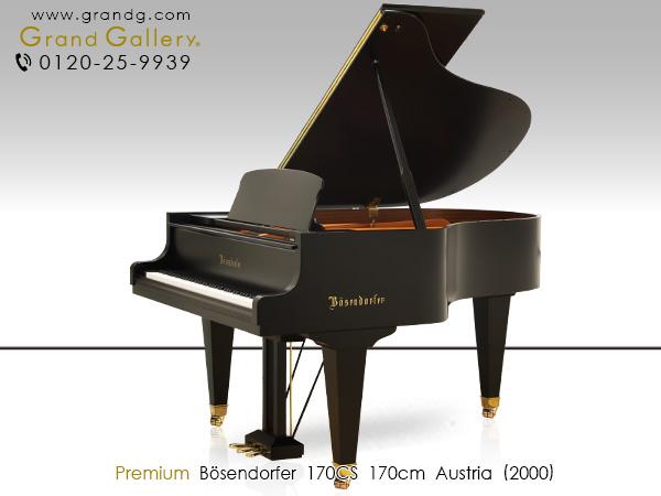 特選中古ピアノ BOSENDORFER(ベーゼンドルファー) 170CS コンサバトリー シリーズ 「至福のピアニッシモ」
