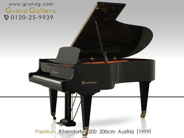 【売約済】特選中古ピアノ BOSENDORFER(ベーゼンドルファー)200「音楽の都ウィーン」で生まれた歴史と伝統のあるピアノ