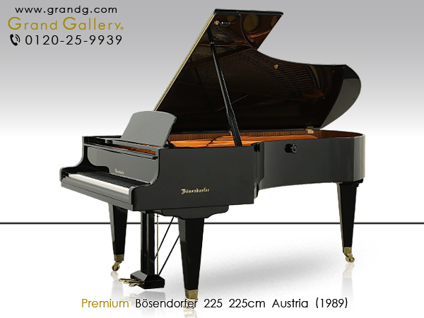 【売約済】中古グランドピアノ BOSENDORFER(ベーゼンドルファー)225