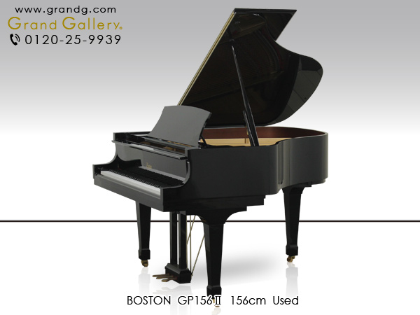 【売約済】特選中古ピアノ BOSTON(ボストン)GP156II スタインウェイ設計のベビーグランド