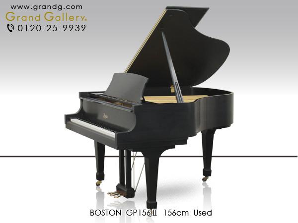 中古グランドピアノ BOSTON(ボストン)GP156II艶消し