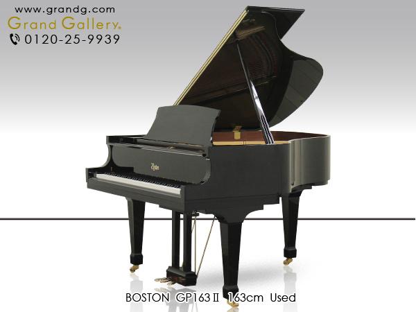 特選中古ピアノ BOSTON(ボストン)GP163II スタインウェイ&サンズのセカンドブランド
