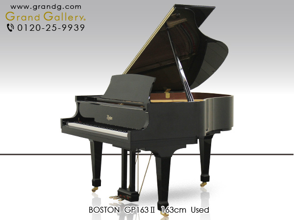 中古グランドピアノ BOSTON(ボストン)GP163II