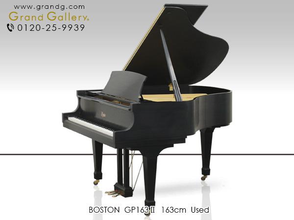 【売約済】中古ピアノ BOSTON(ボストン)GP163II スタインウェイ&サンズのセカンドブランド