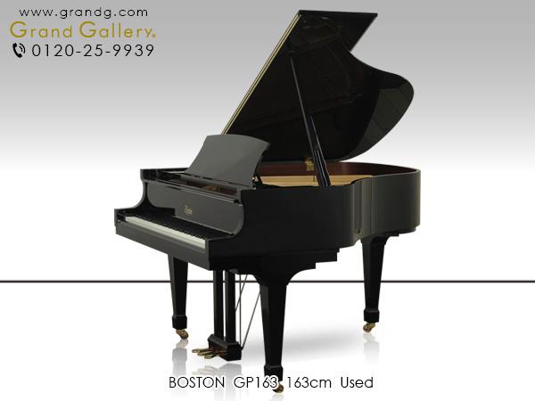 特選中古ピアノ BOSTON(ボストン)GP163 スタインウェイ設計の小型グランド