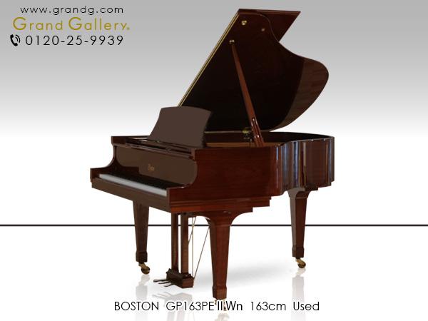 中古グランドピアノ BOSTON(ボストン)GP163PE2 Wn