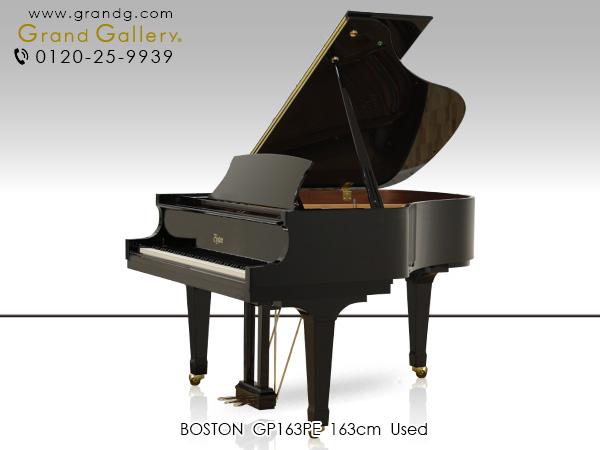 【売約済】特選中古ピアノ BOSTON(ボストン)GP163PE スタインウェイのセカンドブランド 小型 パフォーマンスエディション ワイドテイル設計