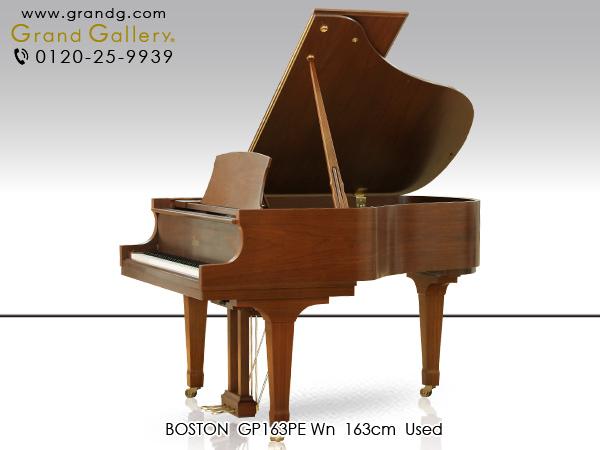 中古グランドピアノ BOSTON(ボストン)GP163PE