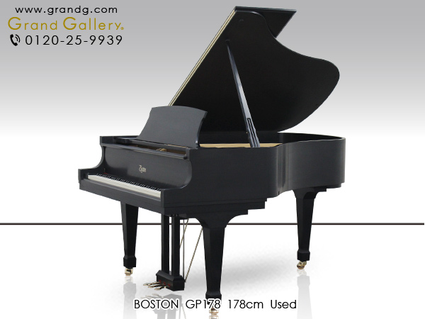 【売約済】中古グランドピアノ BOSTON(ボストン)GP178II艶消し