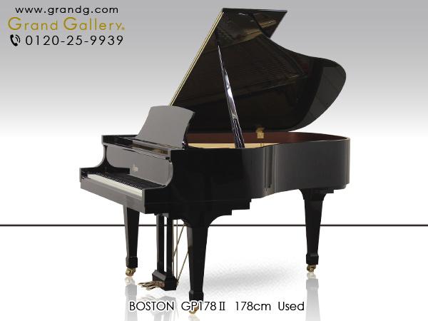 特選中古ピアノ BOSTON(ボストン) GP178II  スタインウェイの伝統と最新テクノロジーを駆使