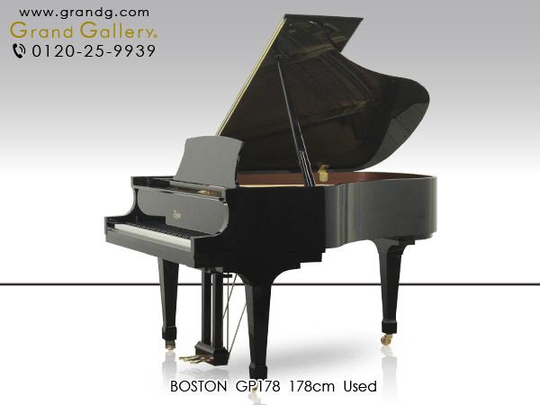 中古グランドピアノ BOSTON(ボストン)GP178