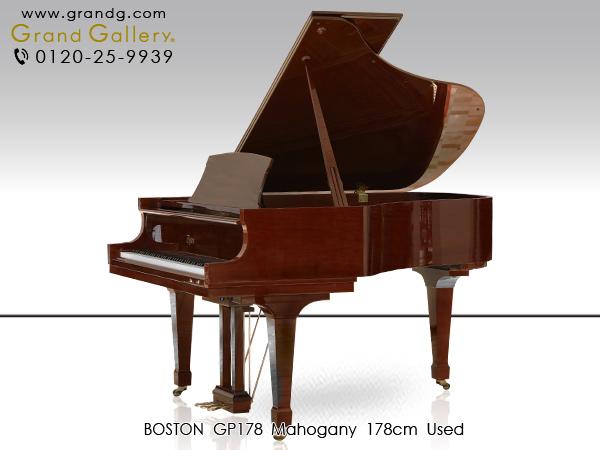 【売約済】特選中古ピアノ BOSTON(ボストン) GP178 II マホガニー 希少!木目ボストン スタインウェイの伝統と最新テクノロジーを駆使