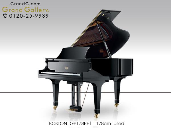 中古グランドピアノ BOSTON(ボストン)GP178PE 2
